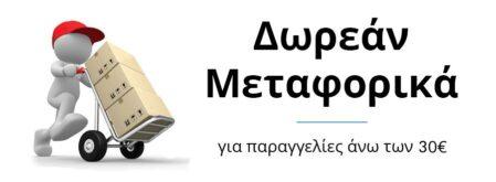 ΔΩΡΕΑΝ ΜΕΤΑΦΟΡΙΚΑ 3